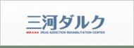 三河ダルク 薬物依存症、アルコール依存症など、依存症者のための回復支援施設