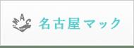 名古屋マック 社会福祉法人AJU自立の家 アルコール依存症リハビリセンター